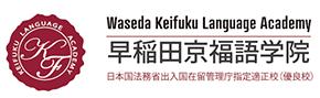 早稲田京福語学院