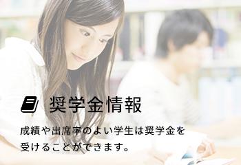 奨学金情報