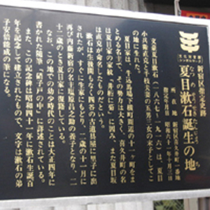 Birthplace of Soseki Natsume